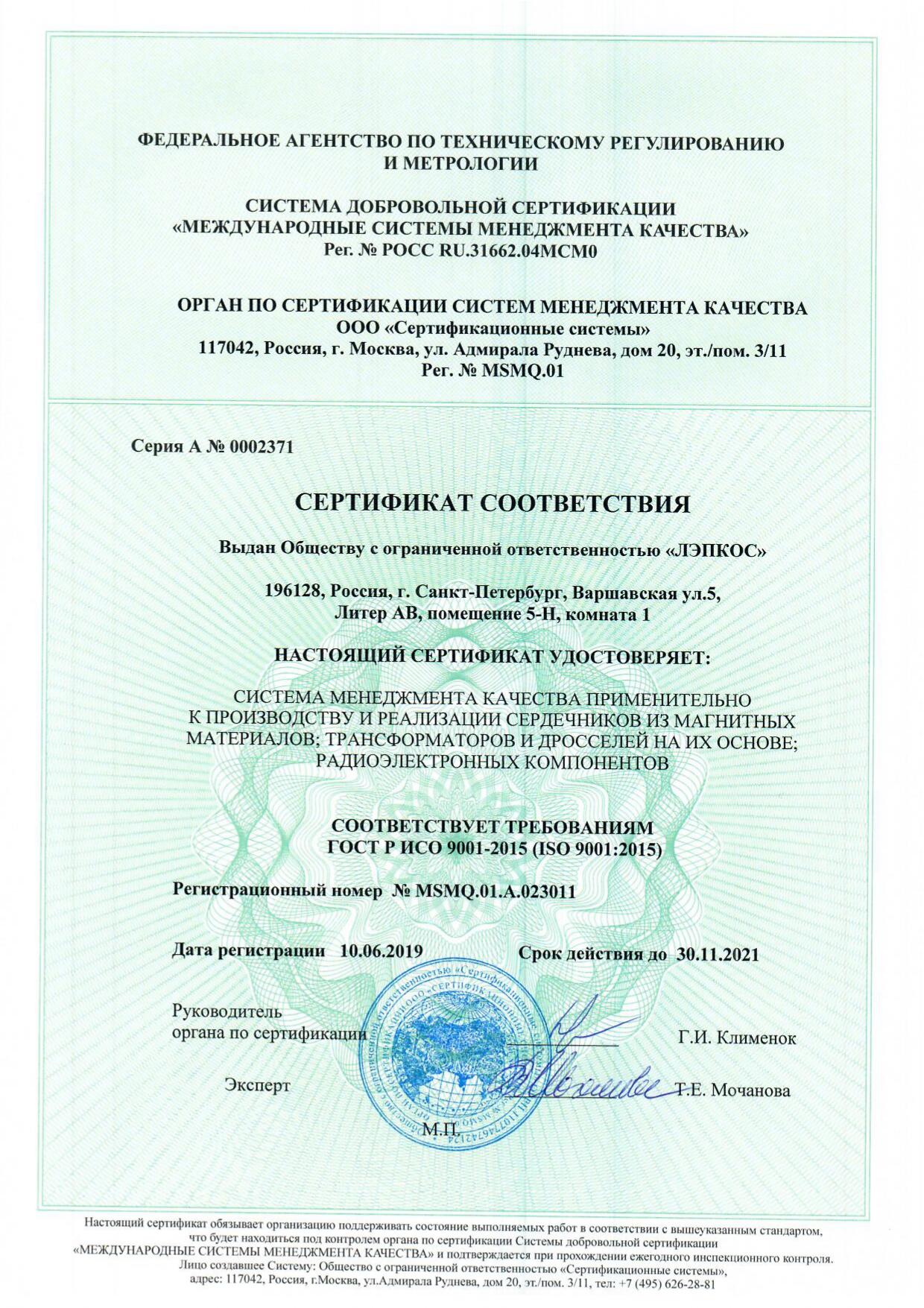 Сертификат соответствия ГОСТ Р ИСО 9001-2015 (ISO 9001:2015). Рег. № MSMQ.01.A.023011